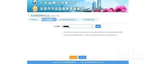 注册公司费用及流程(深圳)