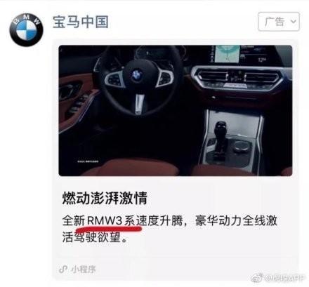 宝马微信朋友圈广告再翻车 BMW写成了RMW