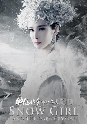 鐘馗伏魔:雪妖魔靈