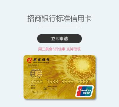 招商银行标准信用卡