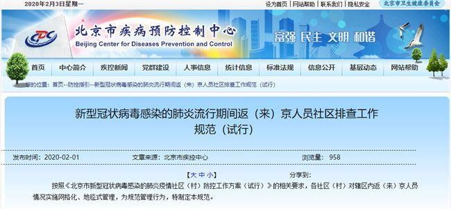 北京疾控中心发疫情排查新规 排查工作首选电话访问
