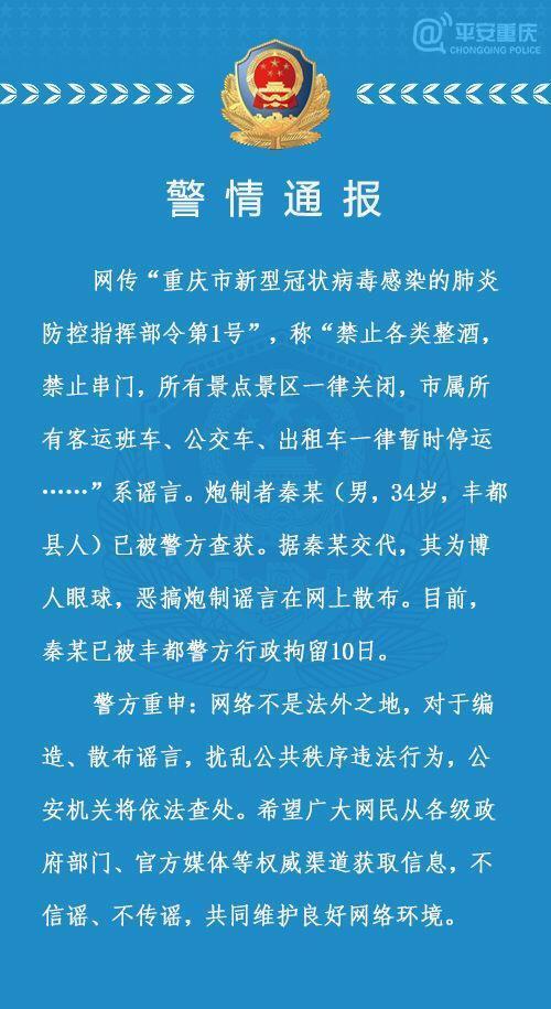 """""""重庆市肺炎防控指挥部1号令""""系谣言 炮制者被拘留"""
