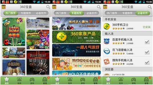 360应用开放平台--dev.app.360.cn--360网
