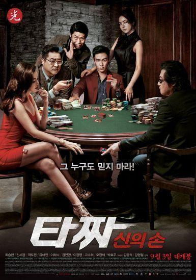 2014韩国高分犯罪《老千2:神之手》BD1080P.韩语中字