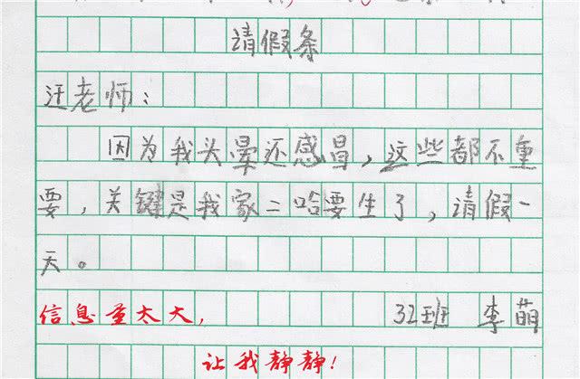 """小学生请假条言辞""""犀利"""",连用3个成语,老师:这理由无法拒绝 热门段子 热图5"""