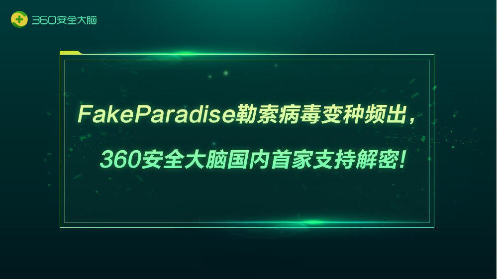 FakeParadise勒索病毒变种频出,360安全大脑国内首家支持解密!