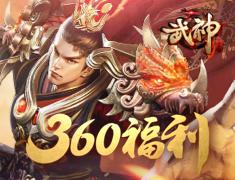 武神三国志360福利