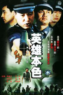 中國刑警 第二部 英雄本色