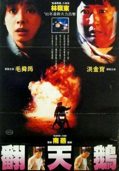1991洪金宝温碧霞动作《一触即发》BD1080P.国粤双语.中字