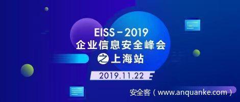 活动 | EISS-2019企业信息安全峰会之上海站重磅归来!