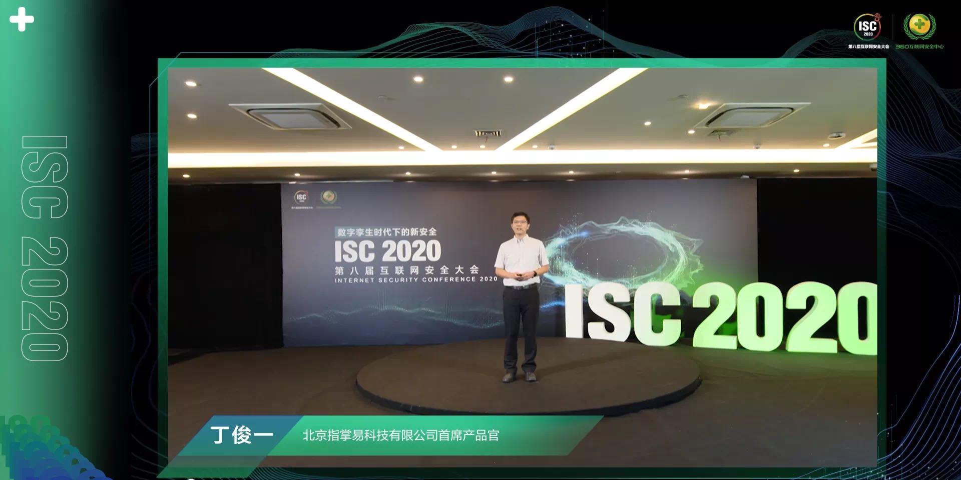 ISC 2020 大数据产业安全创新在线研讨会丨丁俊一:移动互联时代,网络安全和业务赋能的关系