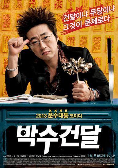 2013韩国喜剧犯罪《神汉流氓》HDTV.韩语中字