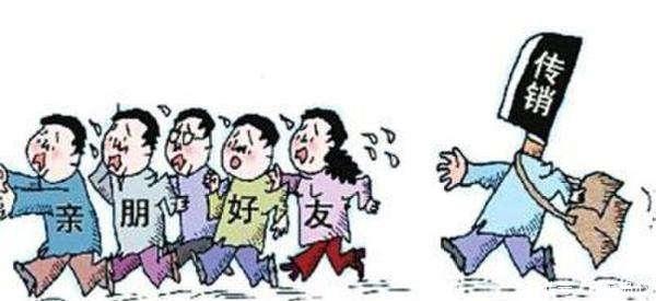 """8人误入传销后非法拘禁""""老总""""要退款 芜湖警方查获""""案中案"""""""