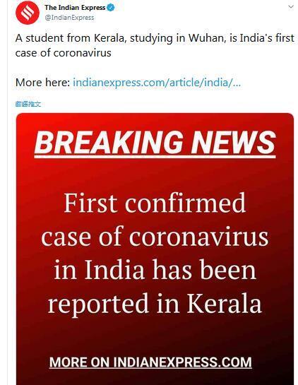 印度发现首例感染新冠肺炎患者 该患者已经确诊